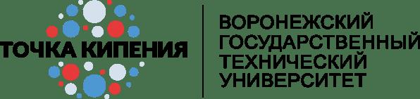 Точка кипения Воронежского государственного технического университета