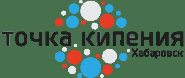 """""""Точка кипения - Хабаровск"""""""