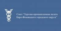 Союз «Торгово-промышленная палата Наро-Фоминского городского округа Московской области»