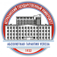 Астраханский госудалственный университет