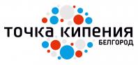 Точка кипения -  Белгород