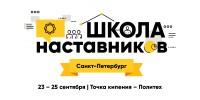 Начался приём заявок на Школу наставников в Санкт-Петербурге