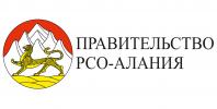 Правительство Республики Северная Осетия-Алания