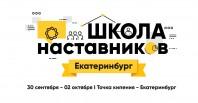 Начался приём заявок на Школу наставников в Екатеринбурге