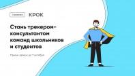 До 7 октября продлится набор на стажировку с КРОК