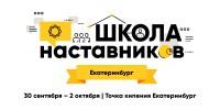 130 человек поучаствовали в Школе наставников в Екатеринбурге